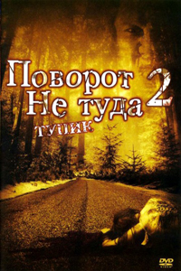 Поворот не туда 2: Тупик 2007 Wrong Turn 2: Dead End Фильм ужасов