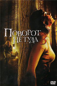Поворот не туда 3 2009 Wrong Turn 3: Left for Dead Фильм ужасов