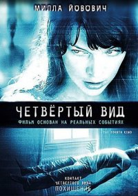 Чeтвepтый вид 2009 The Fourth Kind Фильм ужасов