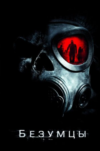 Безумцы 2010 The Crazies Фильм ужасов